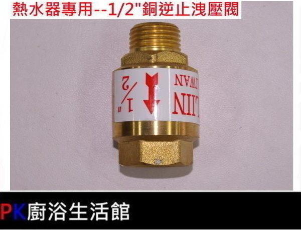 ❤PK廚浴生活館 ❤高雄熱水器零件 熱水器專用 1/2 銅逆止閥(內外牙)