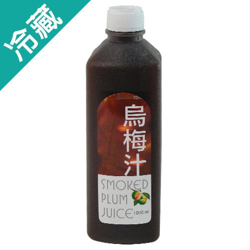 自然補給漢方烏梅汁1000ML瓶愛買冷藏