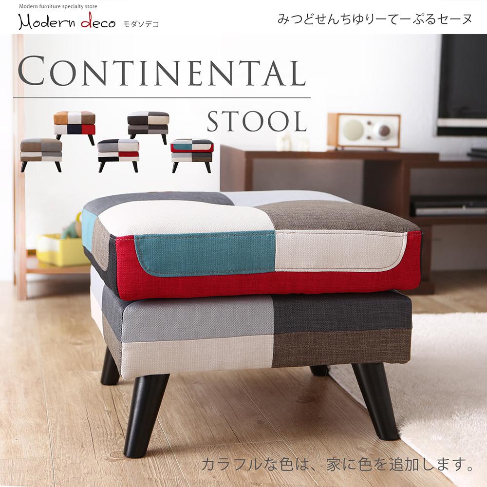 【日本品牌MODERN DECO】康提南斯繽紛拼布腳凳/5色/H&D東稻家居