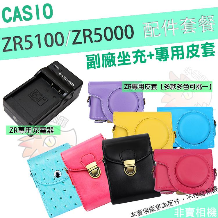 小咖龍CASIO ZR5000配件配件套餐兩件式皮套相機包CNP130坐充充電器粉紅粉藍相機包NP130