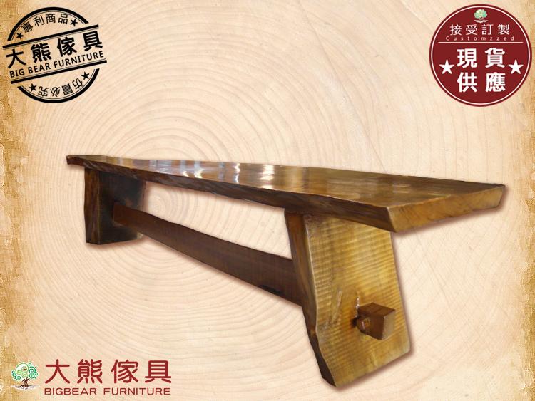 【大熊傢俱】 原木椅 餐椅餐 長板凳 實木椅 長凳 原木凳 休閒椅 穿鞋椅 玄關椅 泡茶椅
