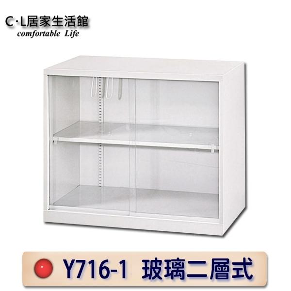 C L居家生活館Y716-1 OG-2玻璃二層式公文櫃資料櫃文件櫃置物櫃理想櫃