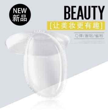 預購 - 硅膠透明粉撲
