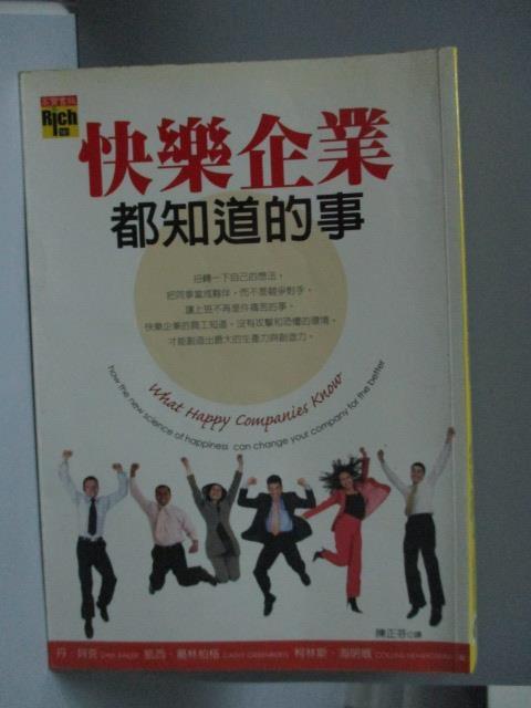【書寶二手書T5/財經企管_NAT】快樂企業都知道的事_丹貝克