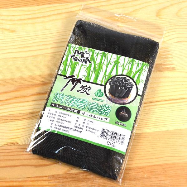 【我們網路購物商城】竹炭抗菌香皂袋 香皂袋 肥皂袋
