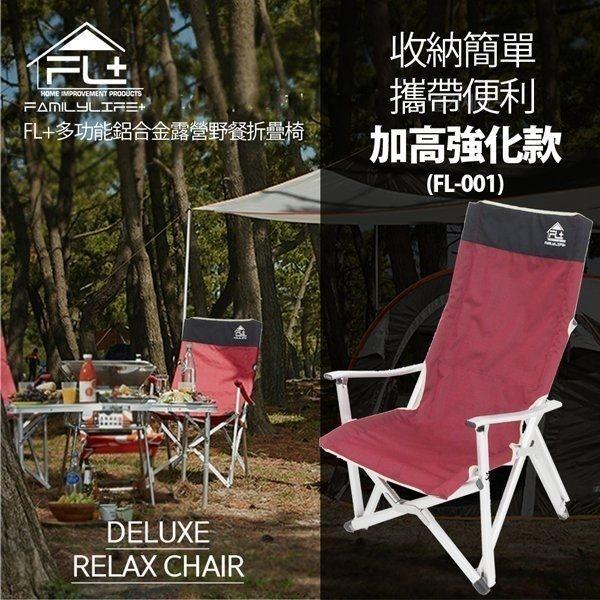 露營用品折疊椅FL多功能鋁合金露營野餐椅導演椅生活美學
