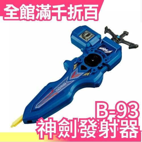 【小福部屋】【 雙迴旋 B-93 神劍發射器 藍色】空運 日本 戰鬥陀螺 爆烈世代 左迴旋右迴旋 BURST