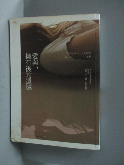 【書寶二手書T6/言情小說_OKT】愛與,擁有後的遺憾_Kai