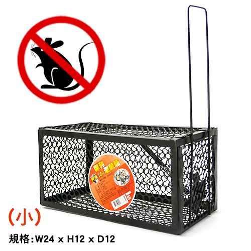 【神捕專利老鼠籠小型款】捕鼠器 捕鼠籠 滅鼠 抓老鼠 B7775 [百貨通]