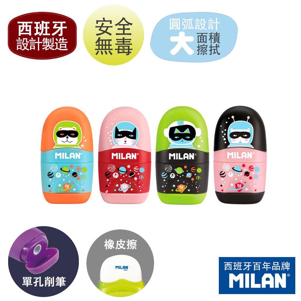 【MILAN】太空膠囊橡皮擦+削筆器_宇宙超人(4色可選)