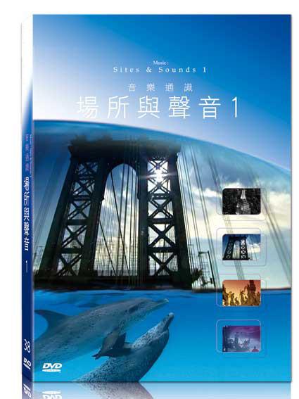 新動國際【38-音樂通識-場所與聲音1】BBC-Music-Sites & Sounds (1)-DVD