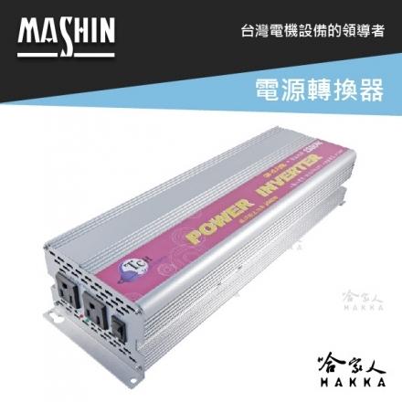 【麻新電子】1500W 電源轉換器 模擬正弦波 過載保護 過溫保護 12V 轉 110V DC 轉 AC 直流轉交流