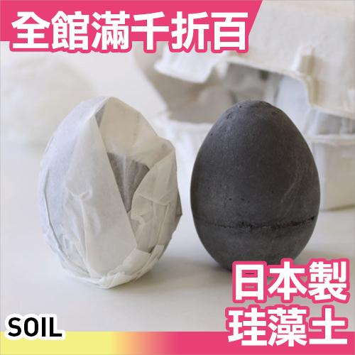 【小福部屋】日本空運 Soil 高品質 日本製造 珪藻土 防潮蛋 除臭 乾燥 天然環保【新品上架】