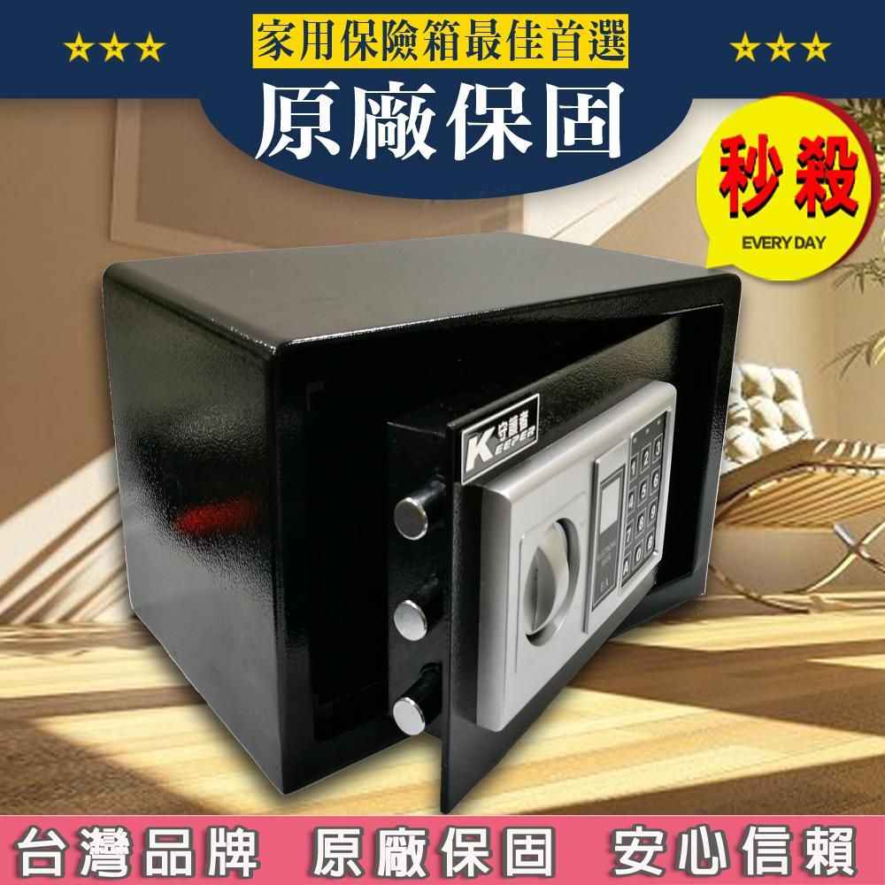 保險箱保管箱保險櫃免運費電子保險箱家用保險箱小型保險箱20GB守護者保險箱