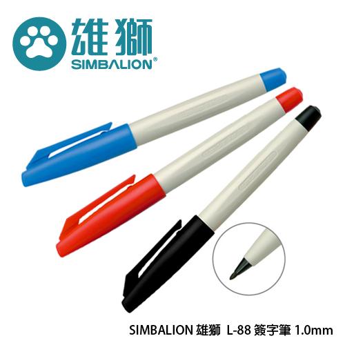 ※亮點OA文具館※SIMBALION 雄獅 L-88 簽字筆 1.0mm