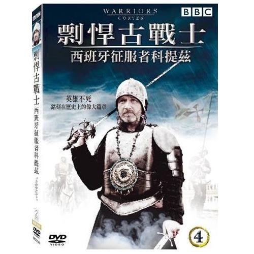 剽悍古戰士 4 西班牙征服者科提茲 DVD  Warriors 4 Cortes (音樂影片購)