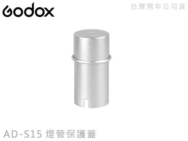 EGE 一番購】GODOX 威客 AD-S15 燈管保護蓋,AD200 AD360 專用配件【公司貨】