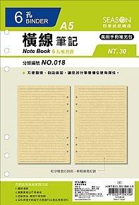 四季紙品A5補充頁6孔-筆記-橫線-牛皮YZ50618