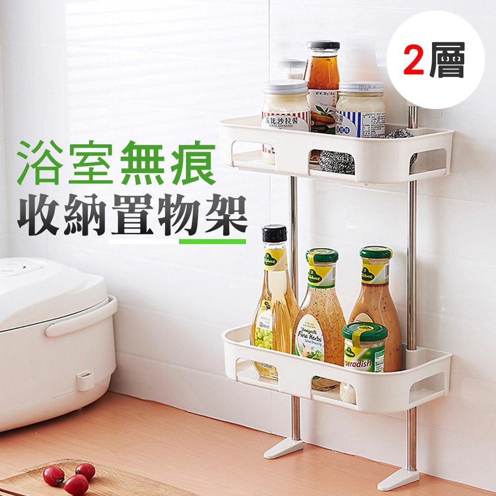 收納層架/置物架 無痕多功能廚房衛浴置物架 (二層) 賣場收納專區另有一三層可選
