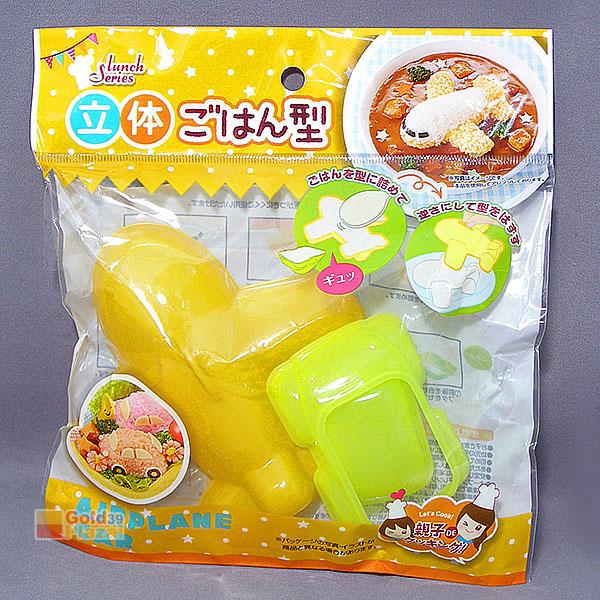 BO雜貨SV8087 DIY立體造型飯模交通工具造型飯壽司咖哩飯蓋飯米飯模具便當工具