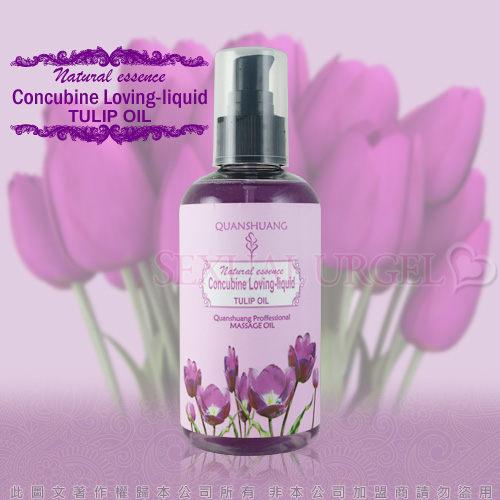潤滑液情趣用品Concubine Loveing-Liquid全身按摩潤滑油嫵媚鬱金香200ml