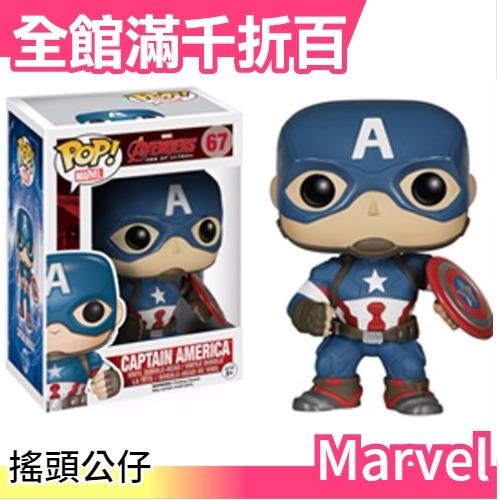 小福部屋日本美國隊長2 Marvel DC漫威FUNKO POP搖頭公仔復仇者聯盟新品上架
