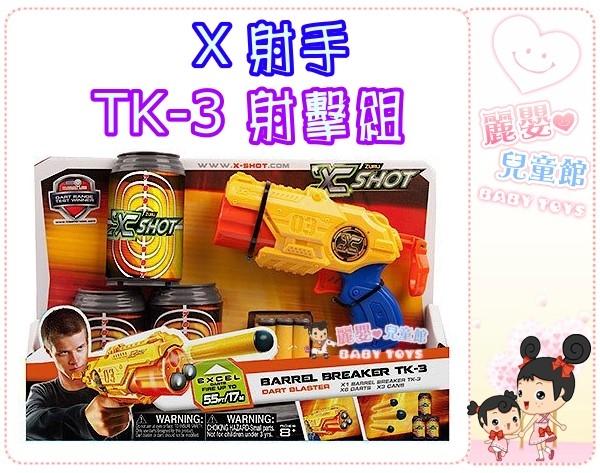 麗嬰兒童玩具館~X 射手-TK-3射擊組-射瓶子遊戲.兒童射擊玩具槍