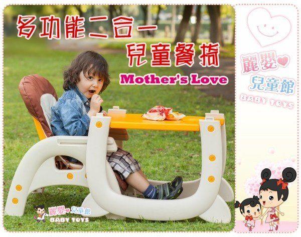 麗嬰兒童玩具館~Mother's Love-多功能二合一bb凳組合式 兒童餐椅(餐椅 課桌椅)-二用書桌餐椅