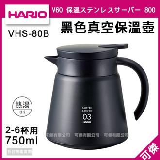 可傑日本HARIO真空保溫壺VHS-80B不銹鋼750ml真空斷熱構造保溫效果佳