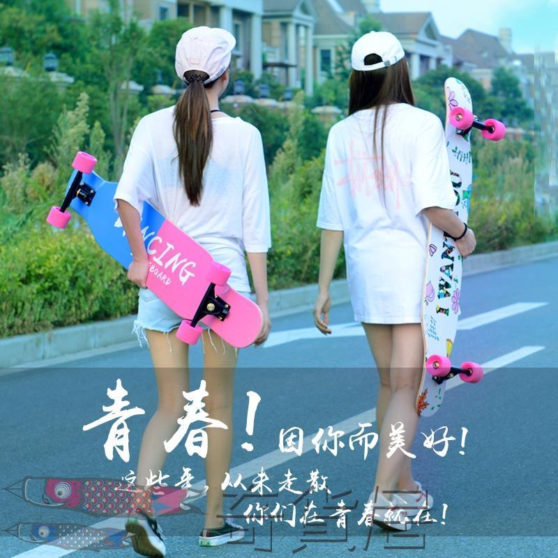 公路四輪滑板刷街長板男女
