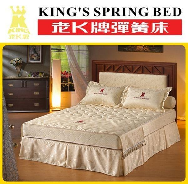 老K牌彈簧床-特級好入夢系列-雙人床墊-5*6.2(免運費/刷卡分期0利率/來訊再給優惠)