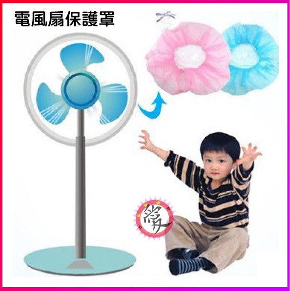 【Love Shop】居家生活時尚電風扇保護罩寶寶保護套電風套尼龍網套幼兒防塵罩防塵套安全網
