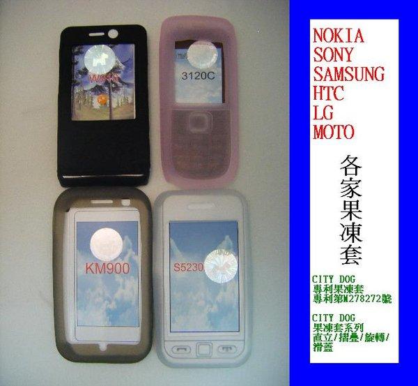 【采昇通訊】MOTOROLA CITY DOG 矽膠果凍套 K1/V8/W375