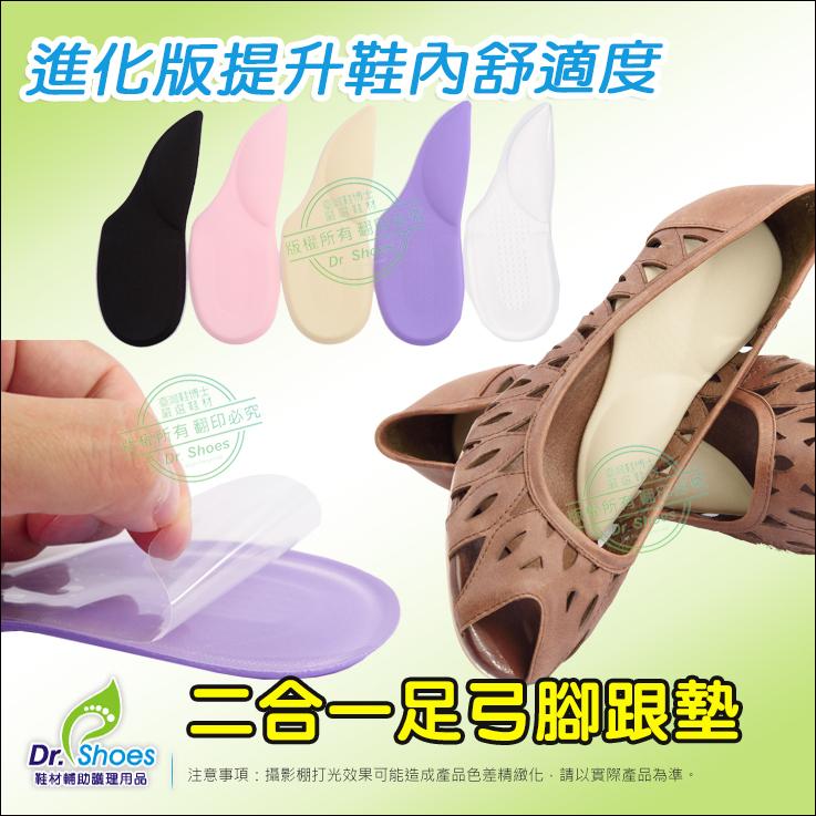 二合一足弓墊腳跟墊腳窩局部填補足跟緩震久站久走多色可選鞋博士嚴選鞋材