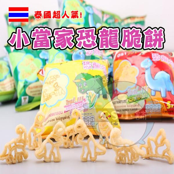 泰國 人氣小當家恐龍脆餅 可口隨手包 1小包入 三角龍-玉米13g(全素)/噴火龍-鮮蝦/13g/恐龍-海鮮10g