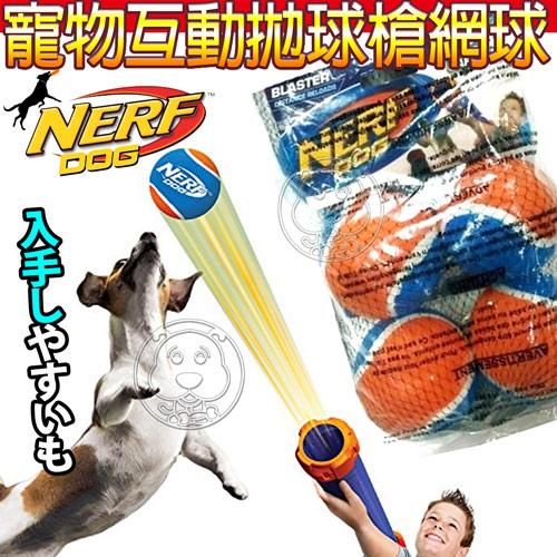 【培菓平價寵物網】NERF》活潑寵物狗狗互動拋接網球4顆
