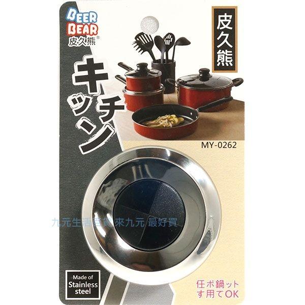 九元生活百貨皮久熊MY-0262不鏽鋼鍋蓋頭鍋蓋替換頭