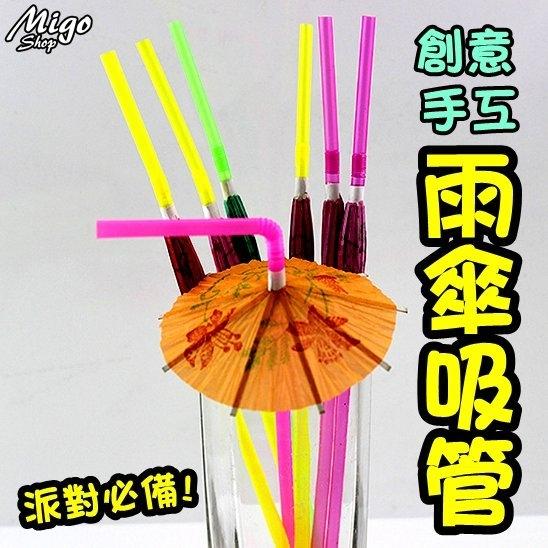 創意手工雨傘吸管《不挑色/單支販售》