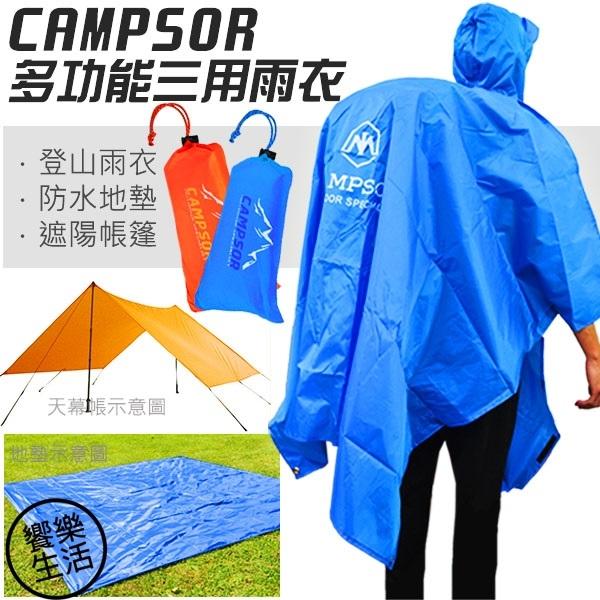 限時特價359 CAMPSOR多功能三用登山雨衣可當防水地墊帳篷底布遮陽篷天幕遮雨棚饗樂生活