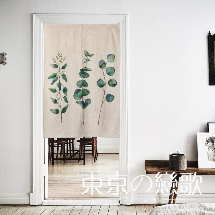 北歐式門簾家用風水植物東京戀歌
