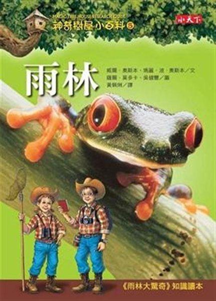 神奇樹屋小百科5:雨林