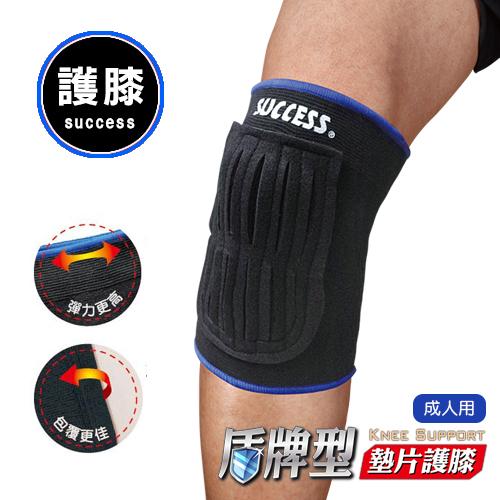 成功 盾牌型墊片護膝 護具(成人用)
