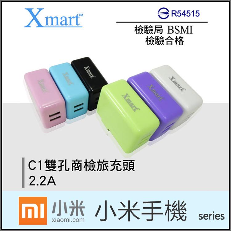 ◆Xmart C1 雙孔商檢2.2A USB旅充頭/充電器/小米 Xiaomi 小米2S MI2S/小米3 MI3/小米4 MI4/小米4i/小米 Note