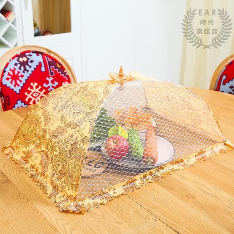 飯菜罩子防蒼蠅可折疊餐桌蓋剩菜罩【時代旗艦店】tw