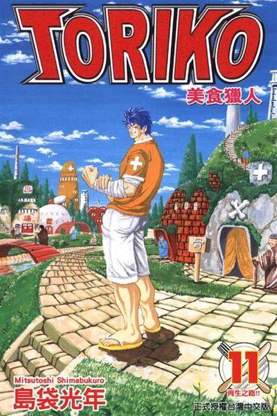 美食獵人TORIKO 11