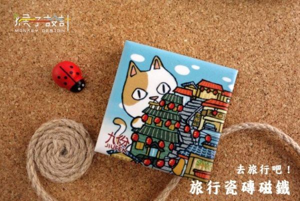 【猴子設計】馬賽克瓷磚磁鐵/創意冰箱貼-九份