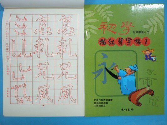 初學毛筆描紅習字帖一16K書法練習簿字帖B514描紅簿建利書局中一本入特35