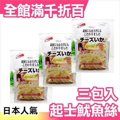 小福部屋日本極旨良選起士魷魚3包入一包70g限定過年團圓團購零食新品上架