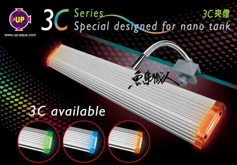 UP雅柏3C系列蛇管LED夾燈17cm增豔燈3Cseries紅燈魚缸夾燈蛇管中夾魚事職人