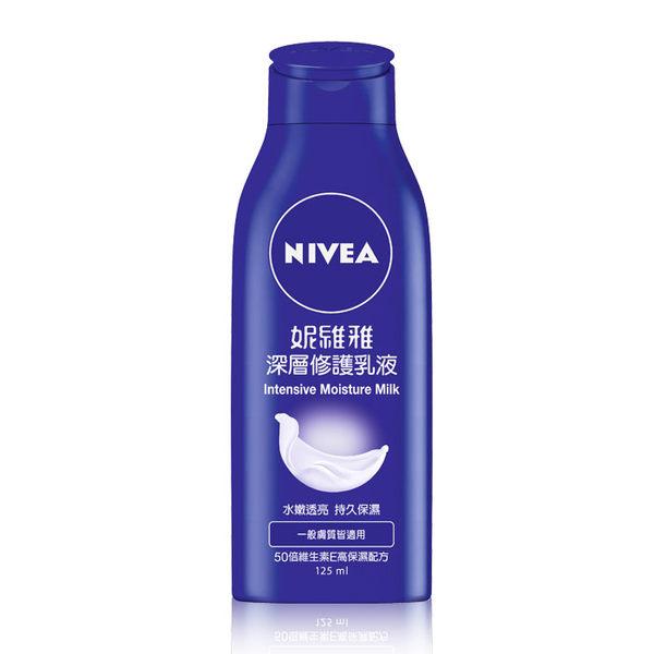 NIVEA妮維雅深層修護乳液125mL 86小舖